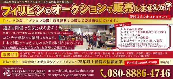 2014年7月25日 リサイクルパークジャパン