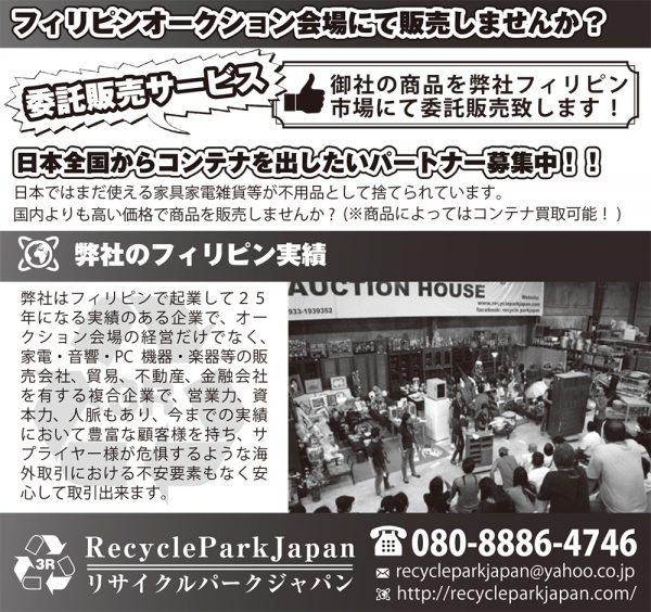 2013年1月10日 リサイクルパークジャパン