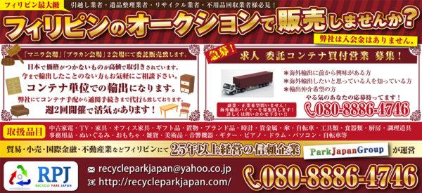 2015年3月 リサイクルパークジャパン S3