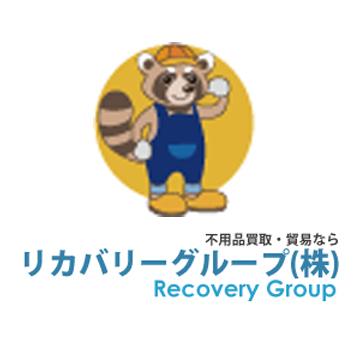 リカバリーグループ(株)